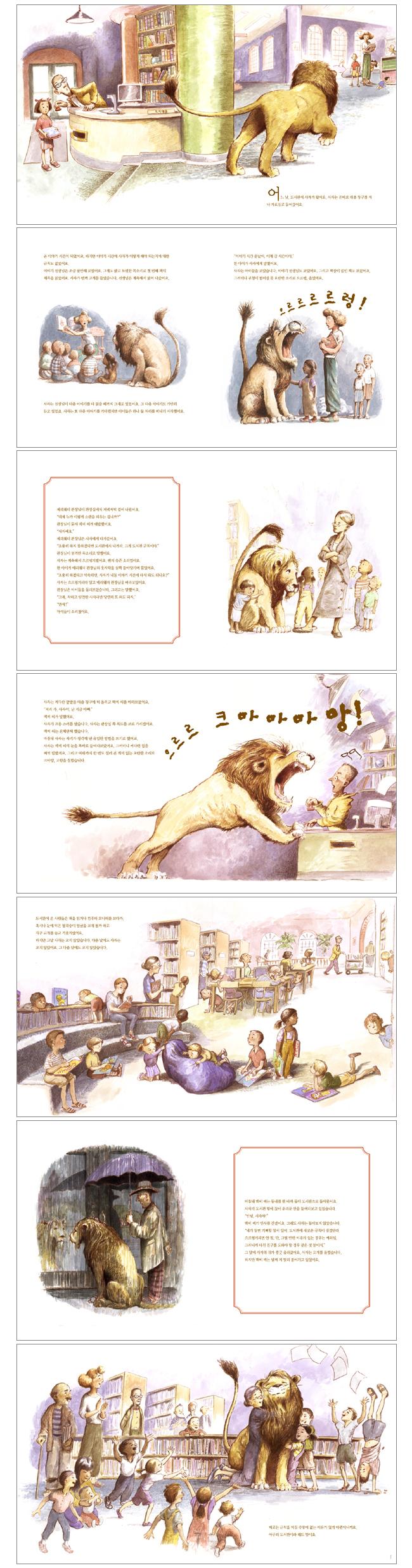 도서관에 간 사자(웅진 세계그림책 107)(양장본 HardCover) 도서 상세이미지