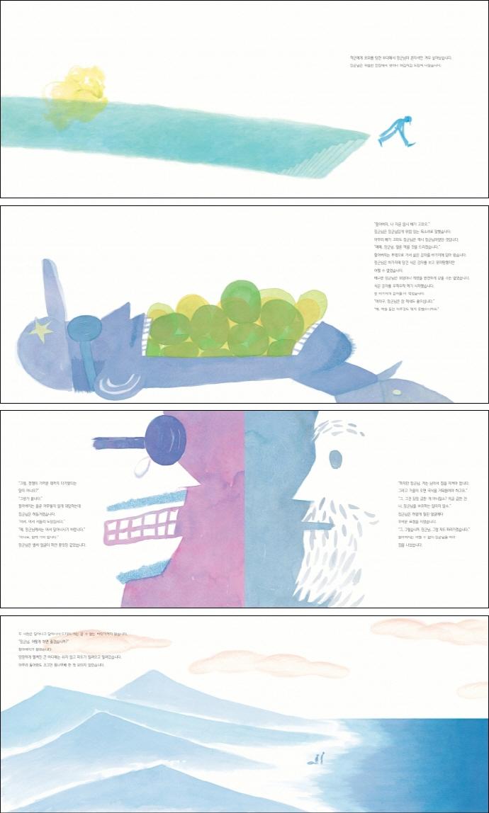 장군님과 농부(권정생 문학 그림책 5)(양장본 HardCover) 도서 상세이미지