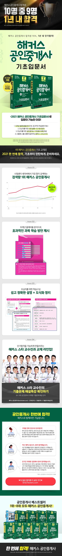 2021 해커스 공인중개사 1차 기초입문서 도서 상세이미지