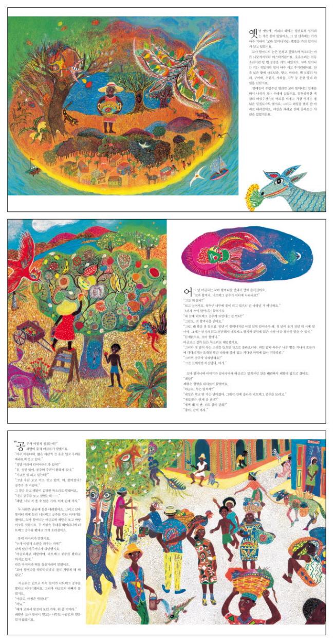 노래하는 너트메그 공주(세계의 옛이야기 31 31)(양장본 HardCover) 도서 상세이미지