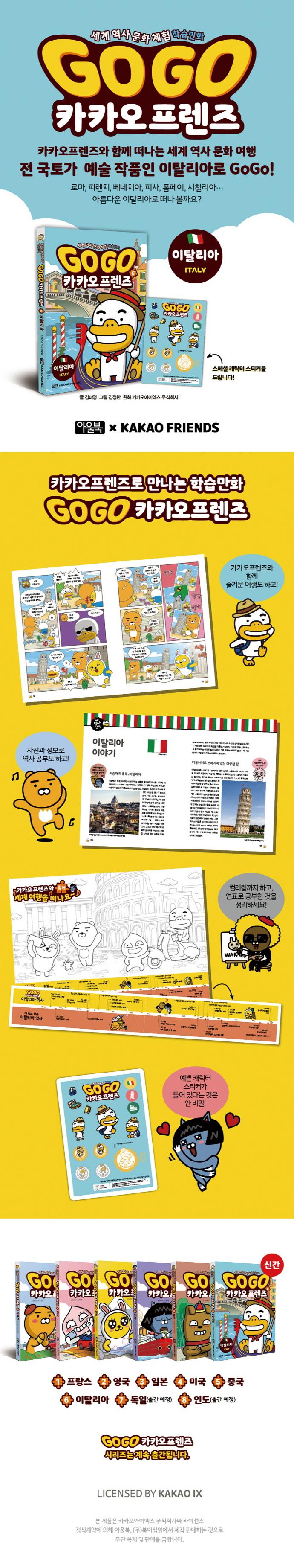 Go Go 카카오프렌즈. 6: 이탈리아 도서 상세이미지
