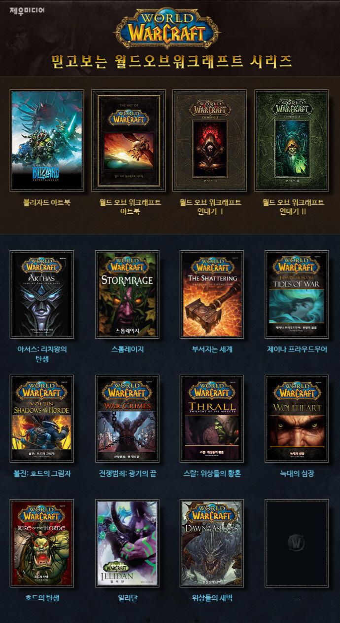 월드 오브 워크래프트: 일리단(양장본 HardCover) 도서 상세이미지