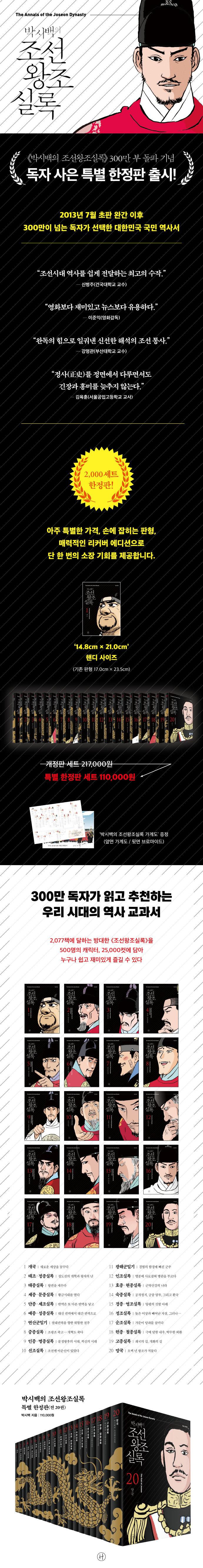 박시백의 조선왕조실록 세트(특별 한정판)(전20권) 도서 상세이미지