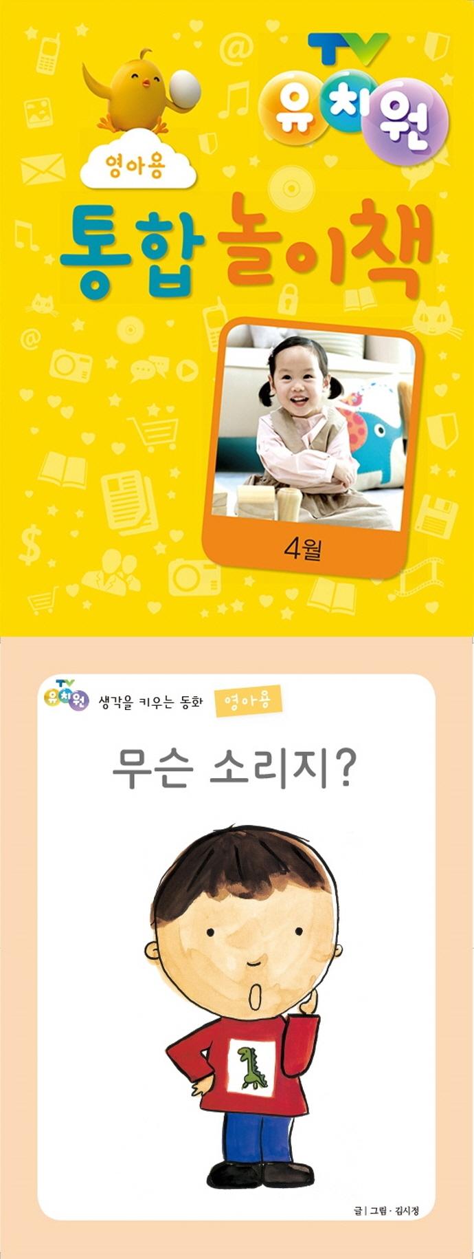 TV 유치원 콩다콩 영아용(2021년 4월호) 도서 상세이미지