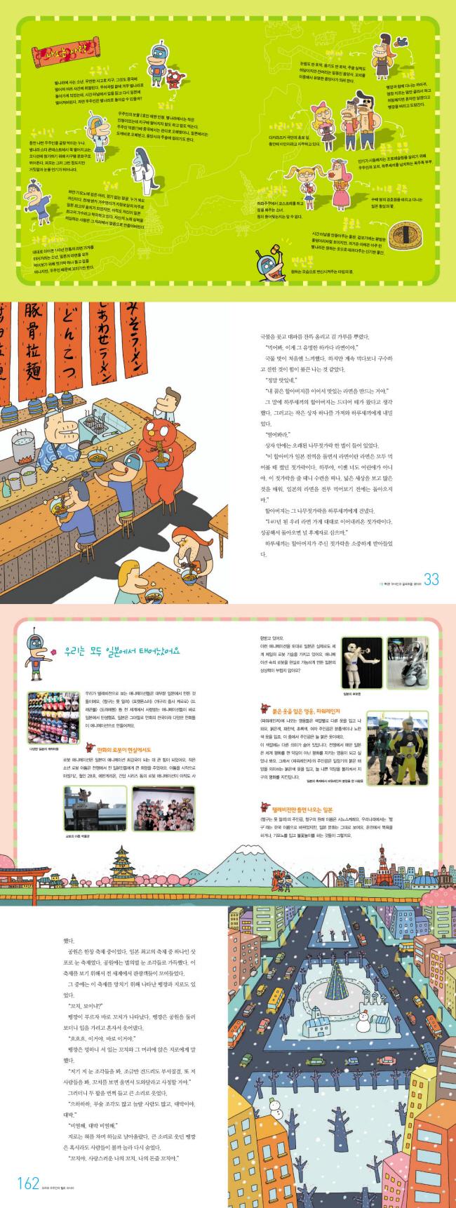 꼬치와 우주인의 헬로 아시아. 2: 일본편 도서 상세이미지