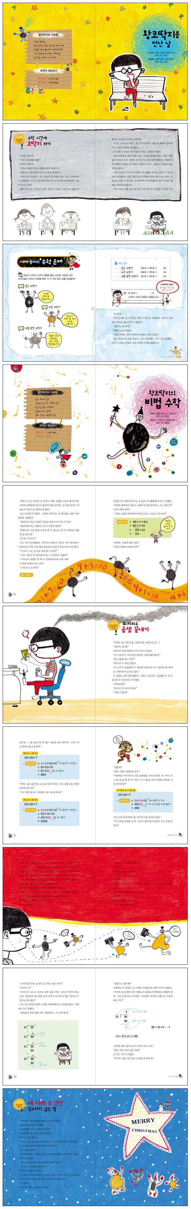 왕코딱지의 만점수학(공부귀신 5) 도서 상세이미지