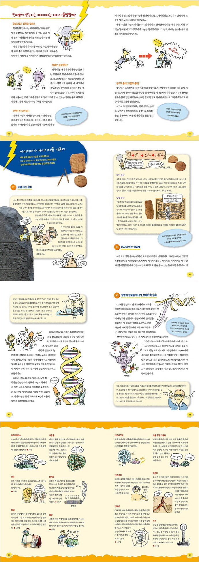 세상을 바꾼 천재들의 100가지 아이디어(라임 틴틴 스쿨 4) 도서 상세이미지