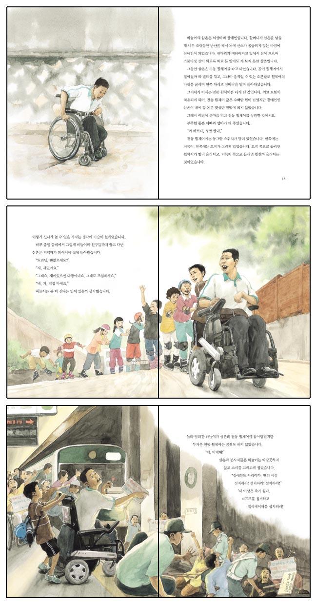 폭주 전동 우리 삼촌(중앙창작동화 9) 도서 상세이미지