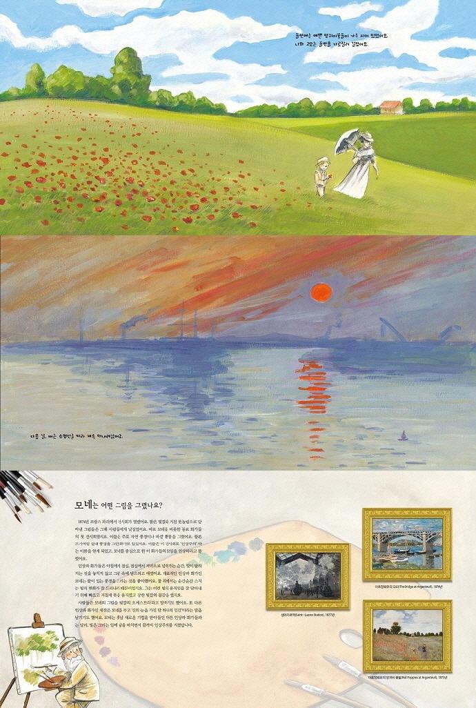 풍경을 잘 그리는 모네아저씨(노란우산 그림책 20)(양장본 HardCover) 도서 상세이미지