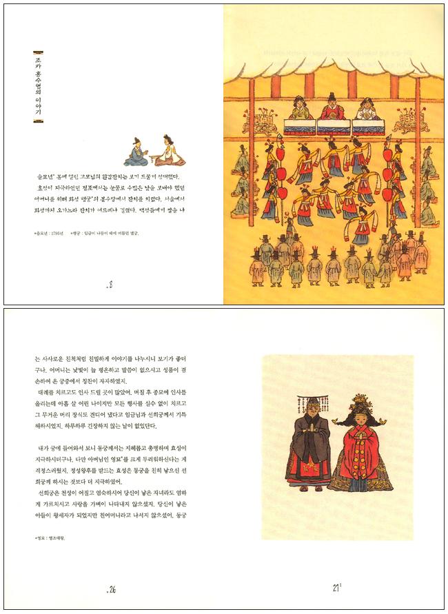 한중록(한겨레 옛이야기 29) 도서 상세이미지