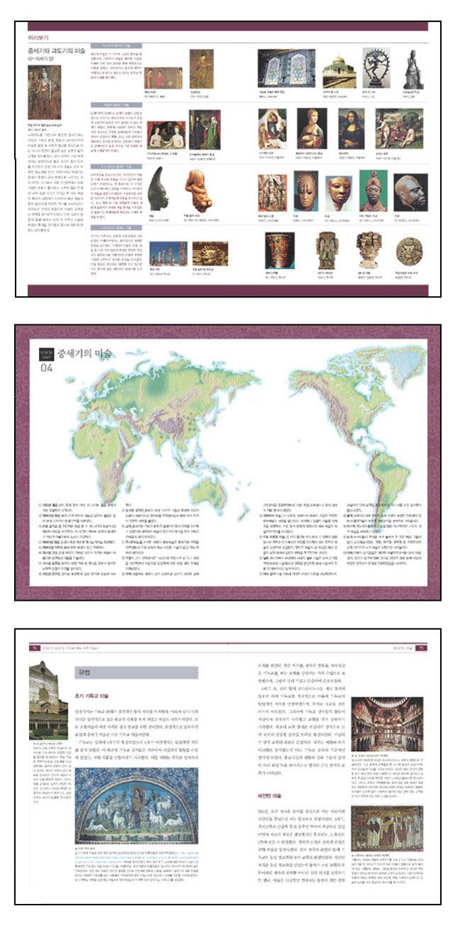 지도로 보는 세계 미술사 도서 상세이미지
