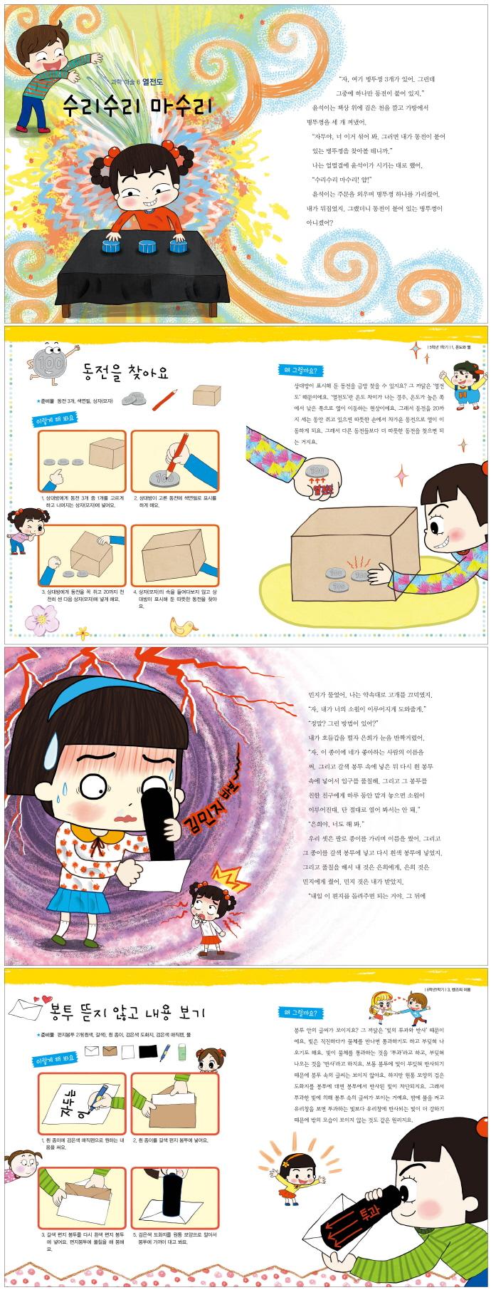 과학마술(안녕 자두야 과학이랑 놀자) 도서 상세이미지