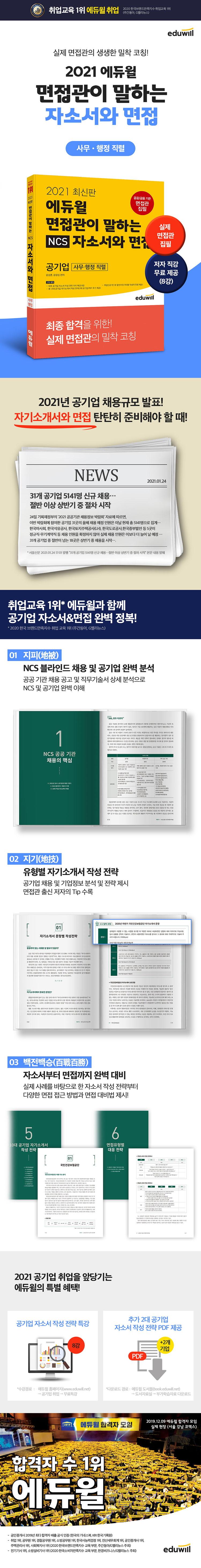 면접관이 말하는 NCS 자소서와 면접 공기업(사무 행정 직렬)(2021)(에듀윌) 도서 상세이미지