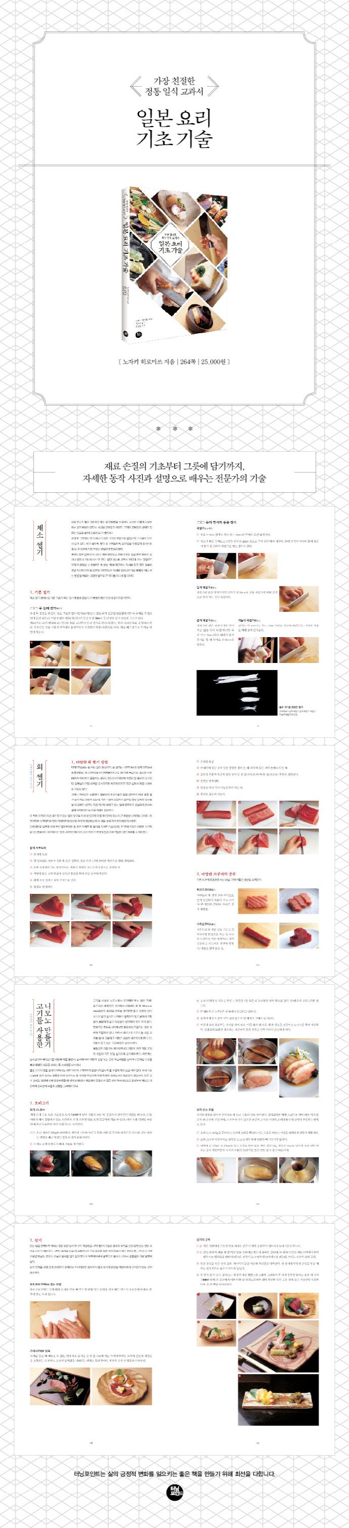일본 요리 기초 기술 도서 상세이미지