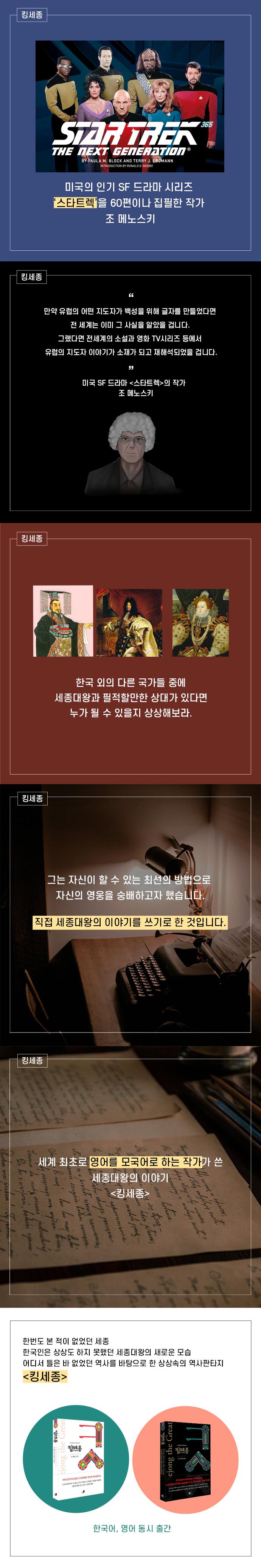 킹 세종 더 그레이트 (영문판) 도서 상세이미지