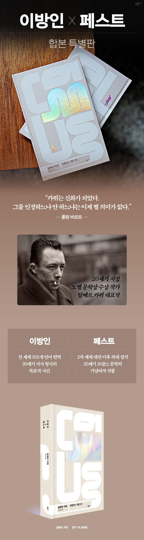 이방인 페스트(카뮈 서거 60주년 추모 에디션)(한정판)(양장본 HardCover) 도서 상세이미지