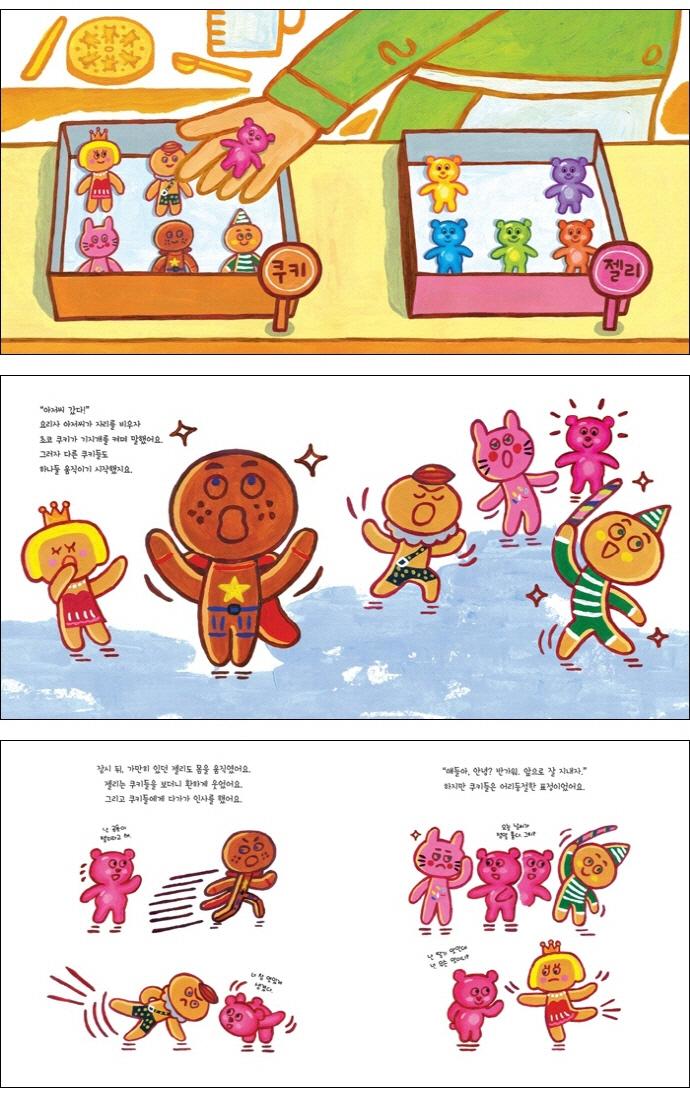 쿠키 상자에 들어간 젤리(춤추는 카멜레온)(양장본 HardCover) 도서 상세이미지