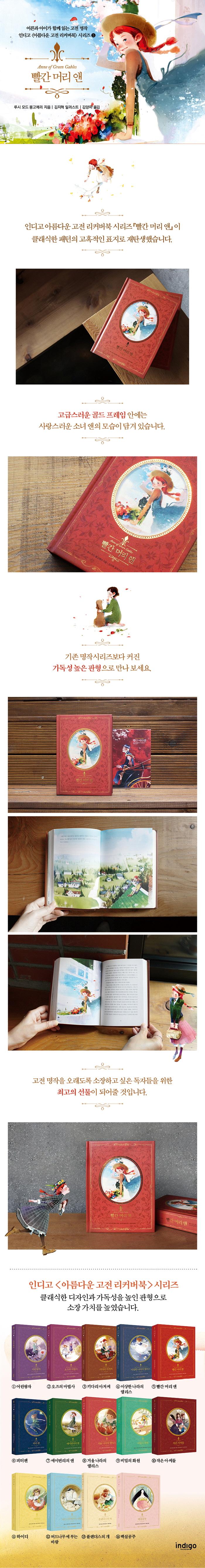 빨간 머리 앤(아름다운 고전 리커버북 시리즈 5)(양장본 HardCover) 도서 상세이미지