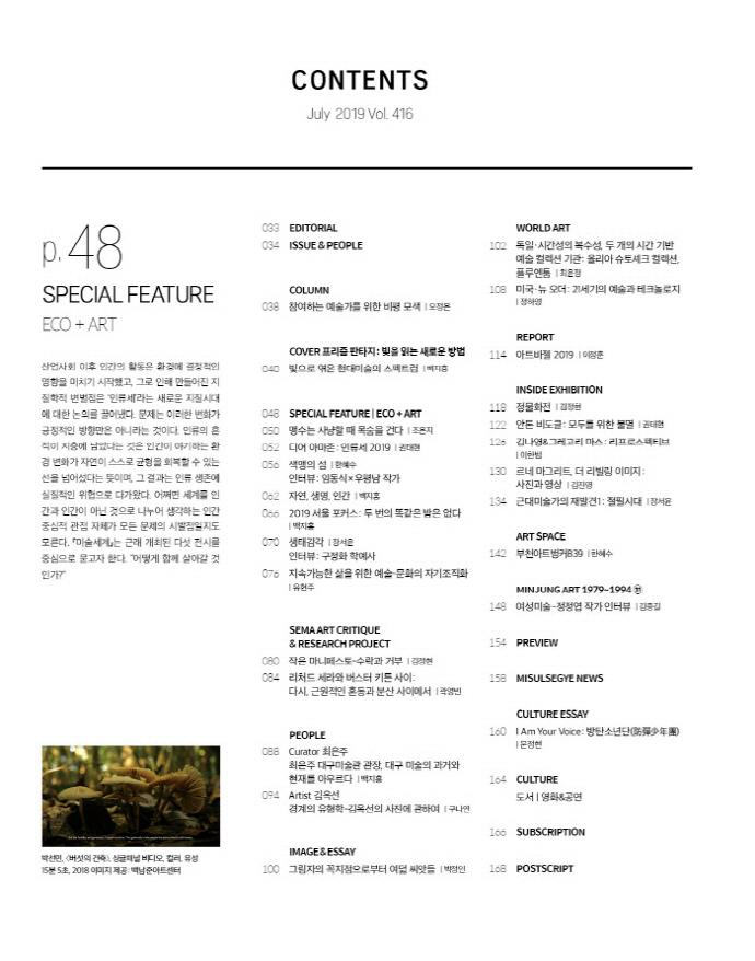 미술세계(2019년 7월호) 도서 상세이미지