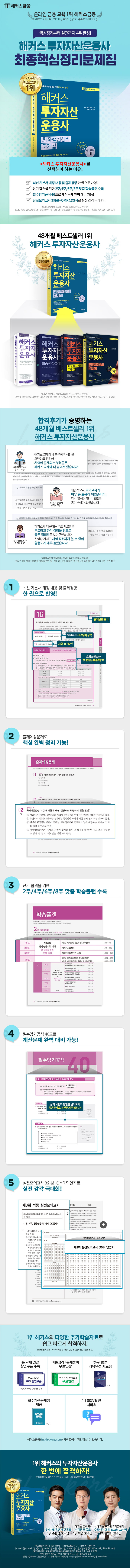투자자산운용사 최종핵심정리문제집(해커스)(개정판) 도서 상세이미지