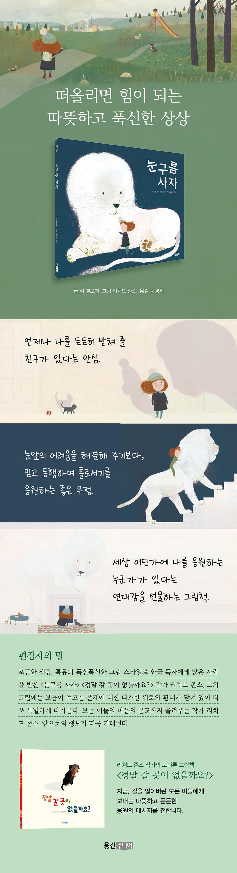 눈구름 사자(웅진 세계 그림책 181)(양장본 HardCover) 도서 상세이미지