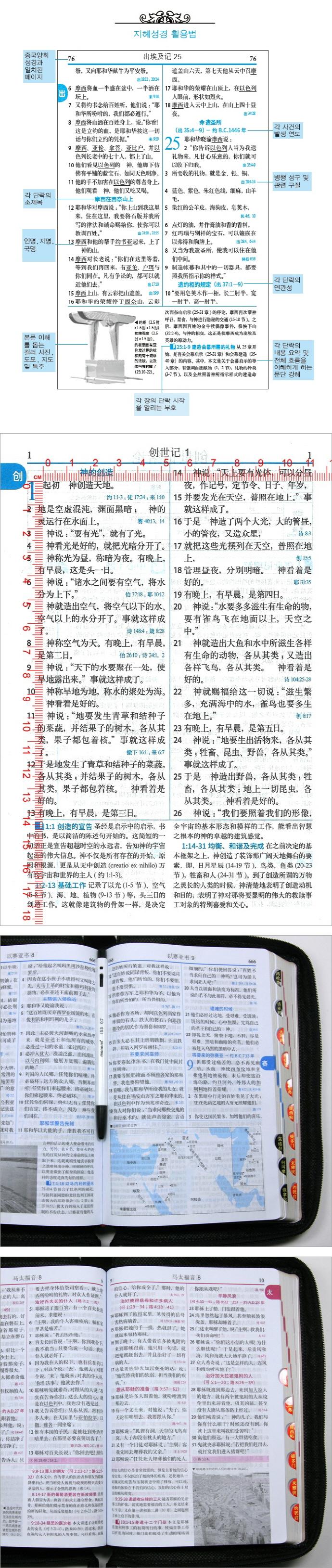 중국어 지혜성경(검정)(대)(단본)(지퍼)(색인)(가죽) 도서 상세이미지