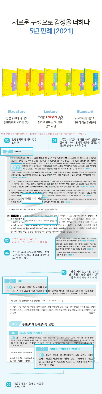 민법 5년 판례(2021) 도서 상세이미지