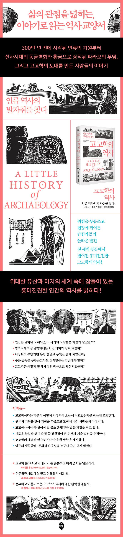 고고학의 역사(양장본 HardCover) 도서 상세이미지