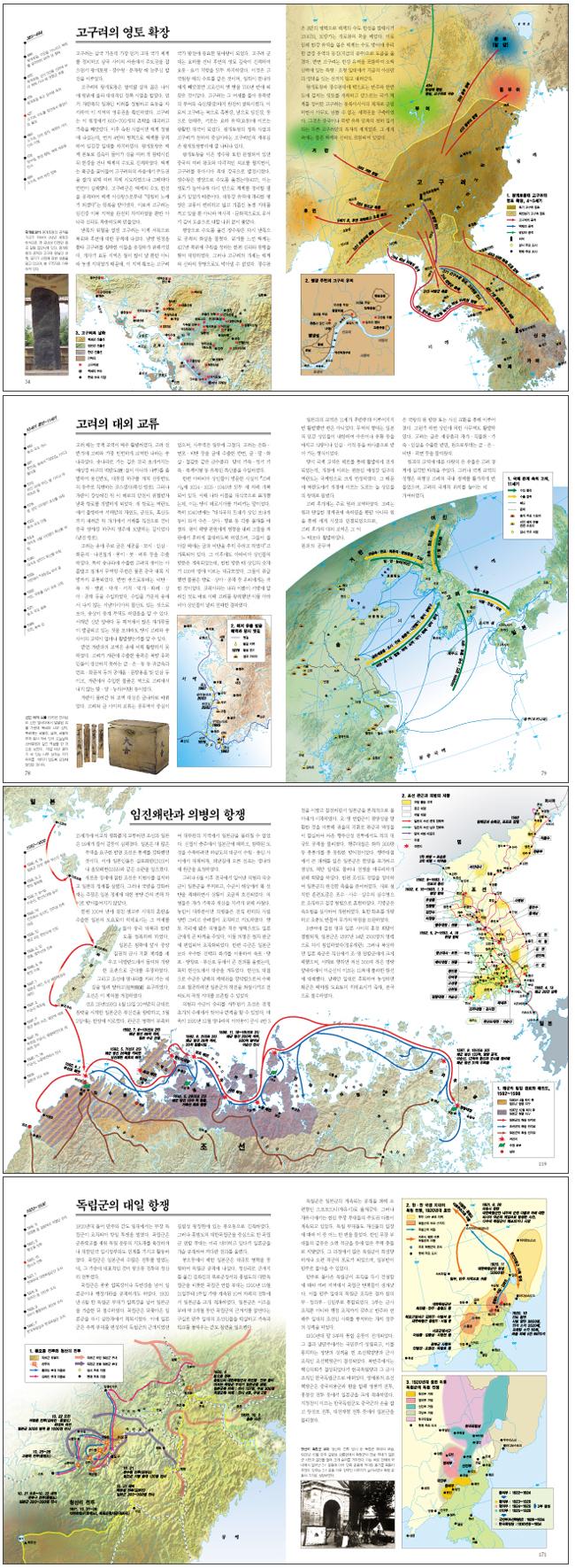 아틀라스 한국사(아틀라스 역사 시리즈) 도서 상세이미지