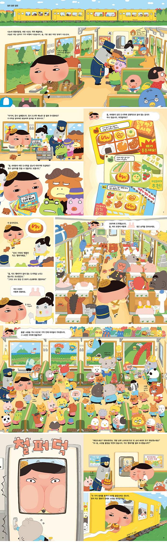 엉덩이 탐정: 뿡뿡 사라진 도시락 수수께끼(양장본 HardCover) 도서 상세이미지