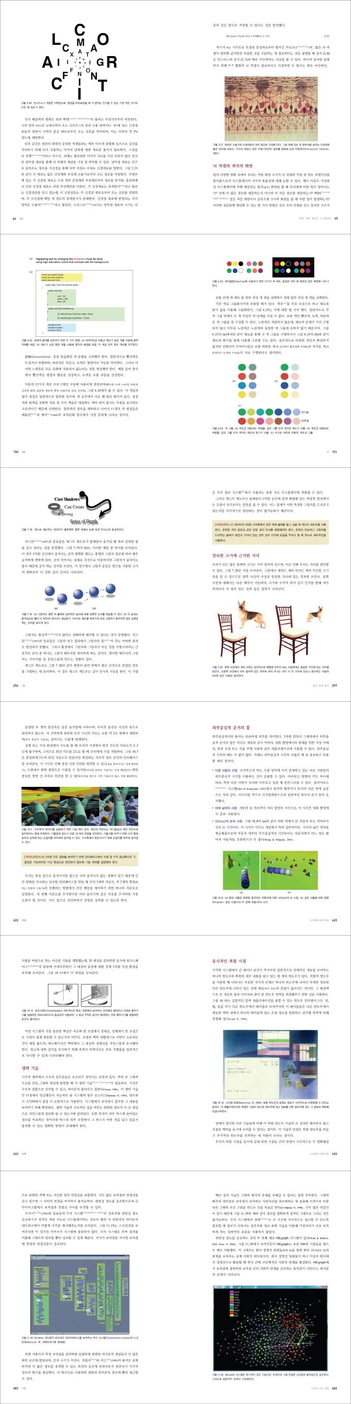 데이터 시각화, 인지과학을 만나다(에이콘 데이터 과학 시리즈) 도서 상세이미지