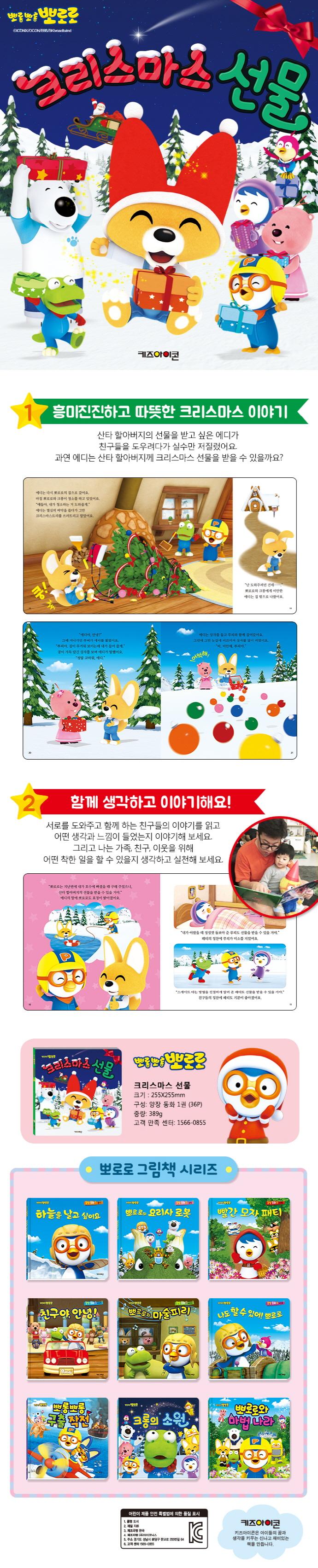 뽀롱뽀롱 뽀로로 크리스마스 선물(양장본 HardCover) 도서 상세이미지