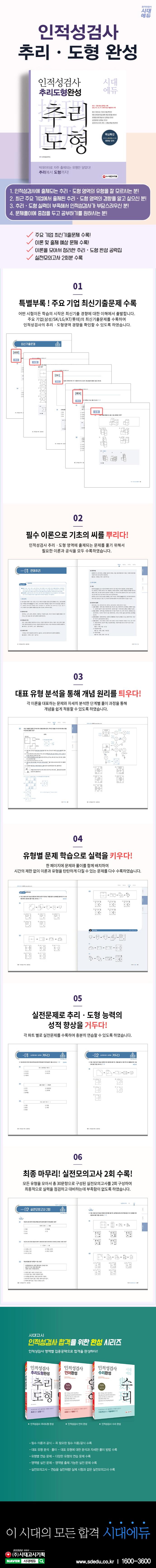 인적성검사 추리 도형 완성 도서 상세이미지