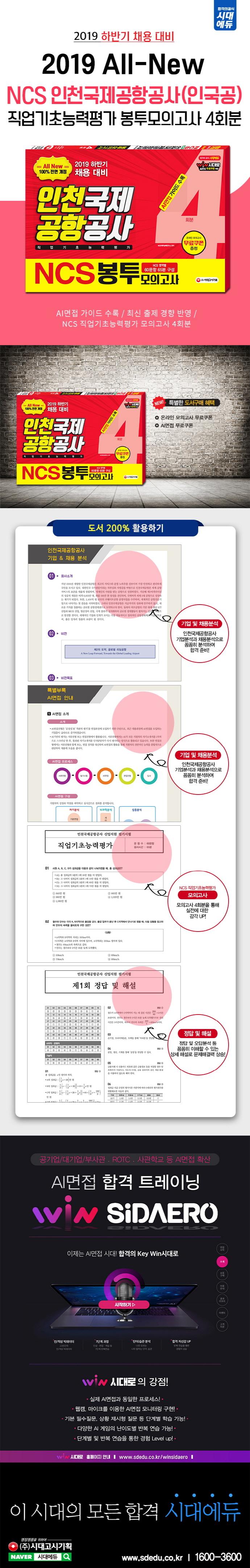 NCS 인천국제공항공사(인국공) 직업기초능력평가 봉투모의고사 4회분(2019)(All-New) 도서 상세이미지