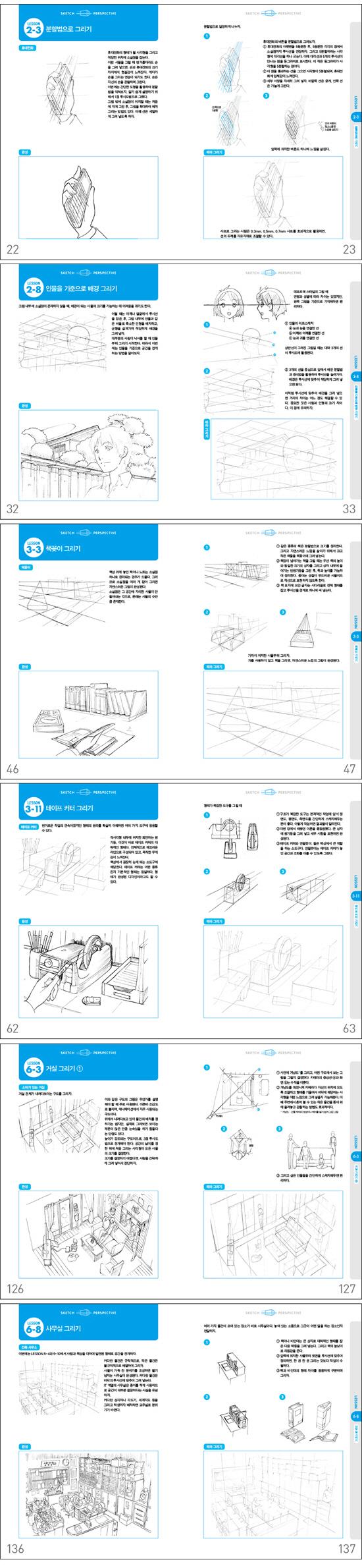 배경과 소품 스케치(만화의 기본 시리즈 6) 도서 상세이미지