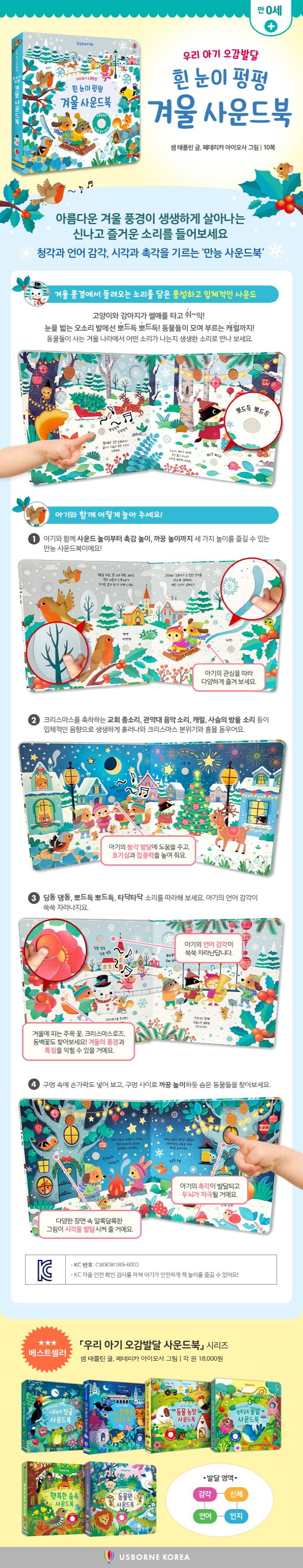 흰 눈이 펑펑 겨울 사운드북(우리 아기 오감발달)(보드북) 도서 상세이미지