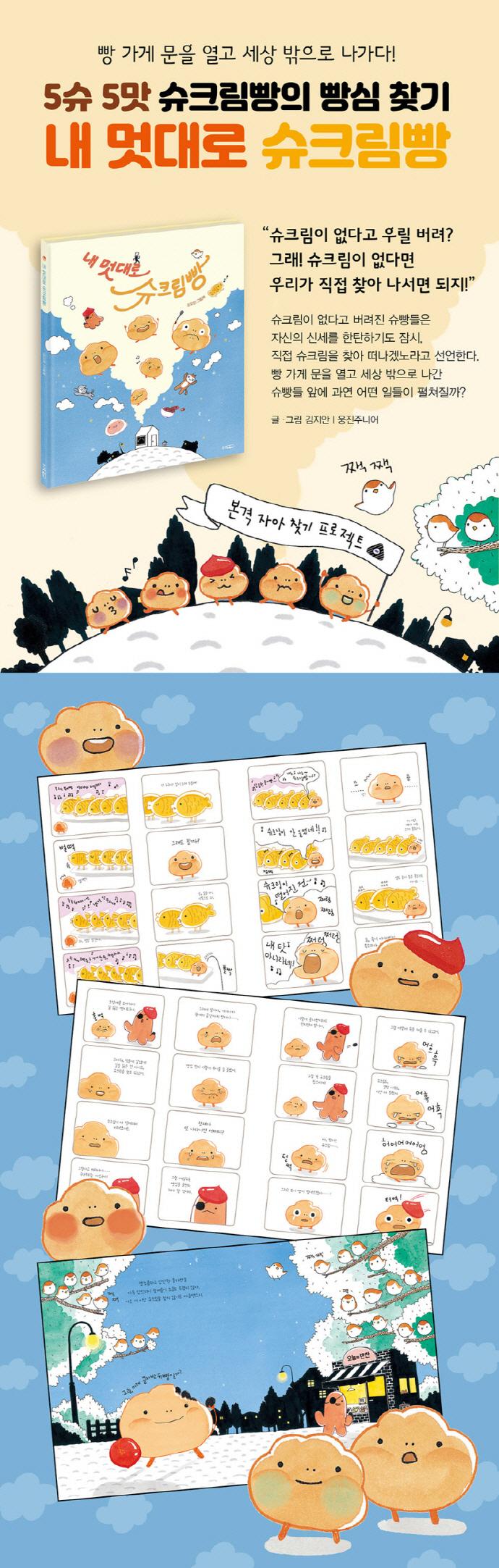 내 멋대로 슈크림빵(웅진 모두의 그림책) 도서 상세이미지