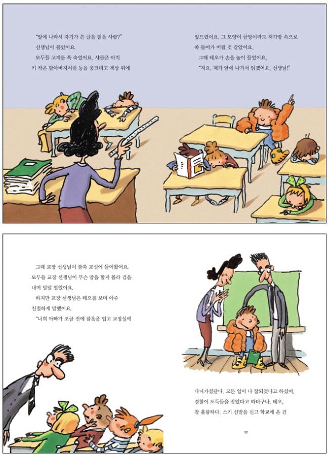 스키복의 비밀(사각사각 책읽기 5)(양장본 HardCover) 도서 상세이미지