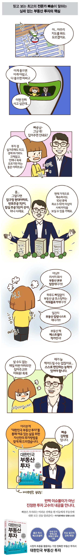 대한민국 부동산 투자 도서 상세이미지