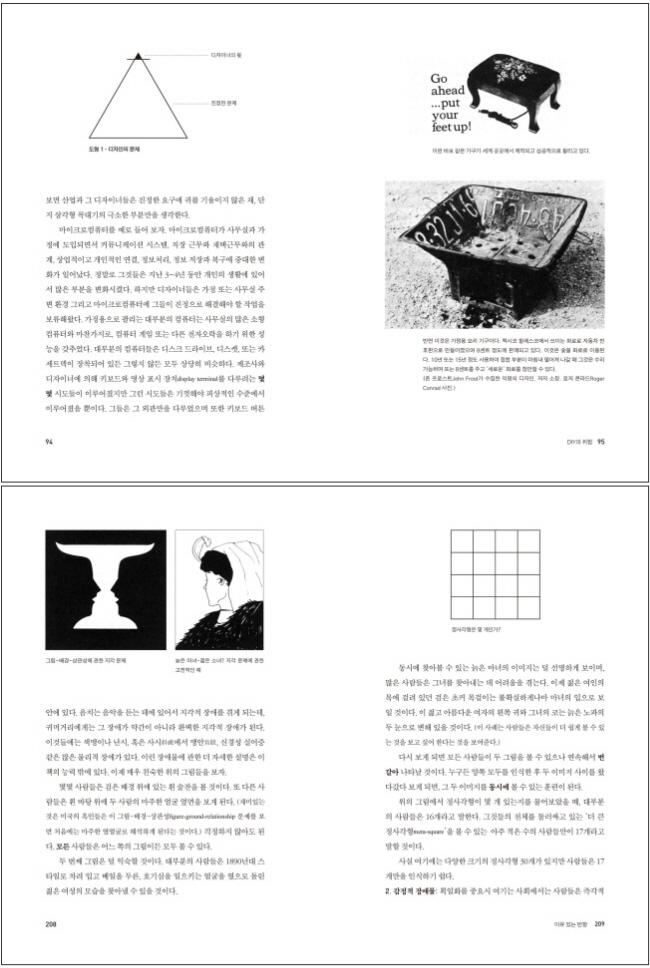 인간을 위한 디자인(개정판) 도서 상세이미지