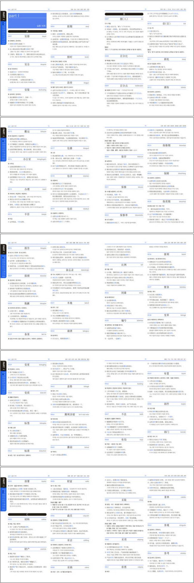 BCT MP3 2457(MP3CD2장포함) 도서 상세이미지