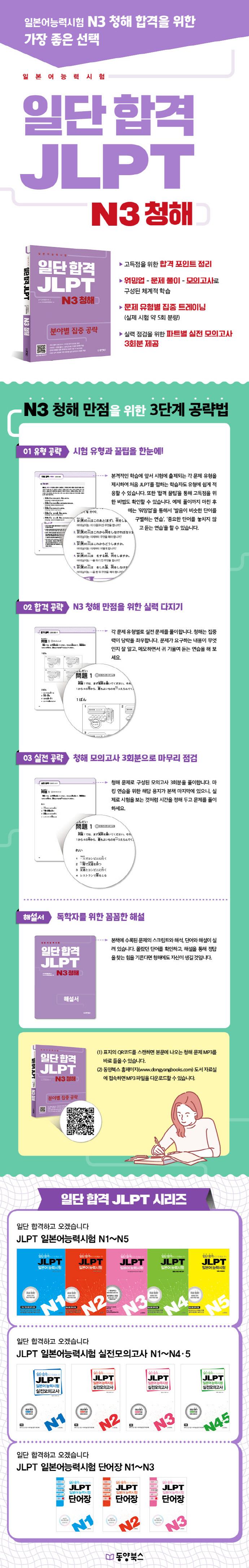 일단 합격 JLPT 일본어능력시험 N3 청해(MP3 CD1장포함) 도서 상세이미지