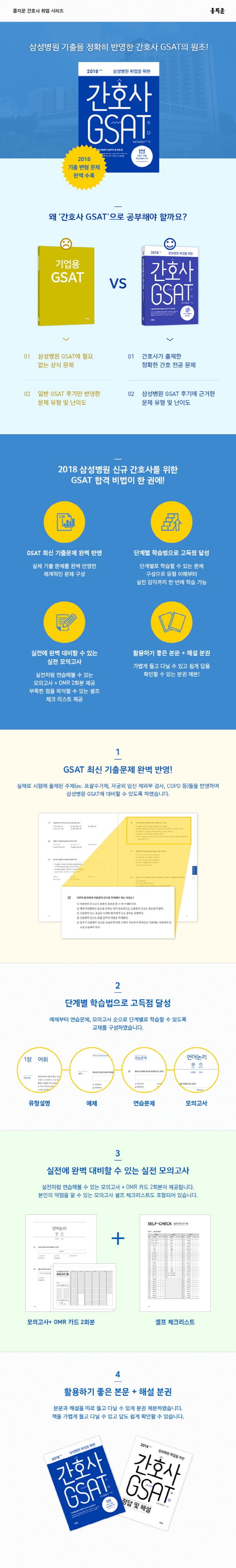 간호사 GSAT(2018)(삼성병원 취업을 위한)(개정판) 도서 상세이미지