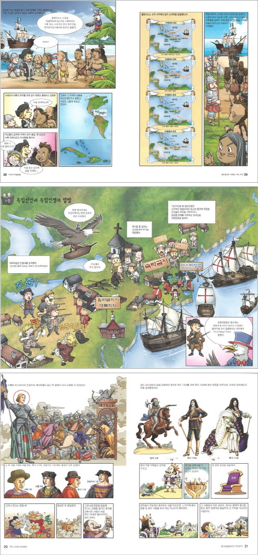 미국의 독립전쟁(세계석학들이 뽑은 만화 세계대역사 50사건 24) 도서 상세이미지