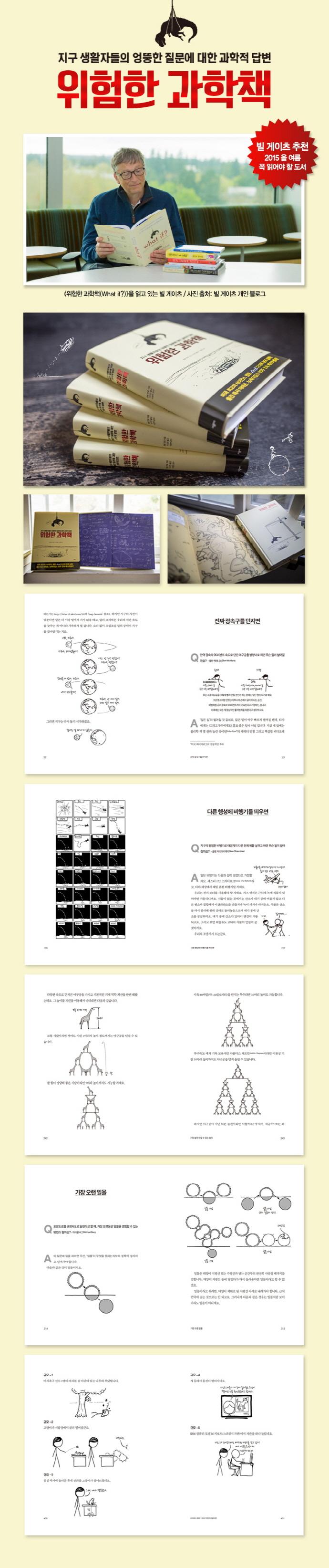 위험한 과학책(양장본 HardCover) 도서 상세이미지