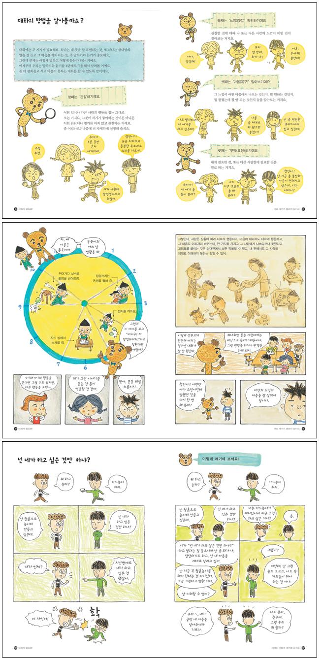 대화가 필요해(어린이를 위한 심리학 3) 도서 상세이미지