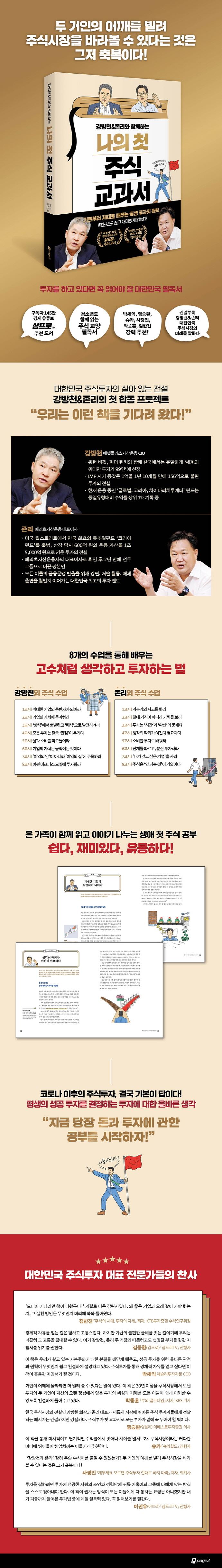 나의 첫 주식 교과서(강방천&존리와 함께하는) 도서 상세이미지