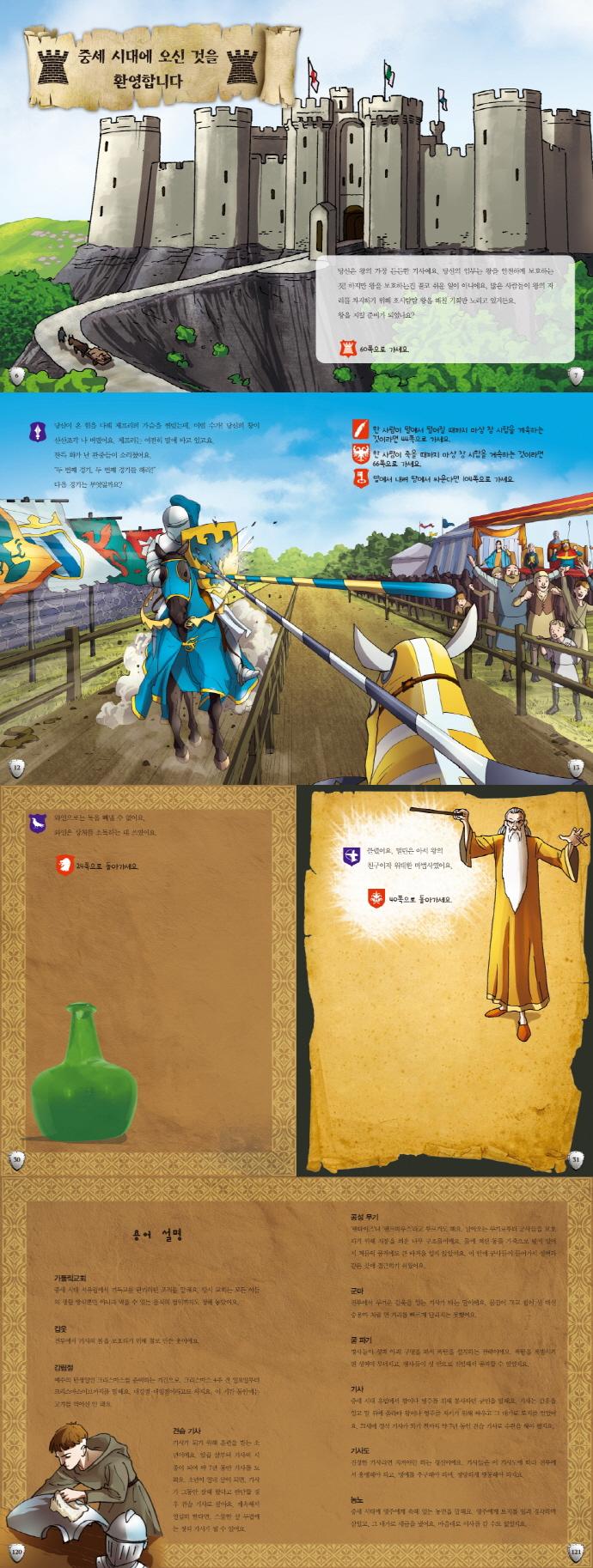 중세 기사의 음모(History Quest) 도서 상세이미지
