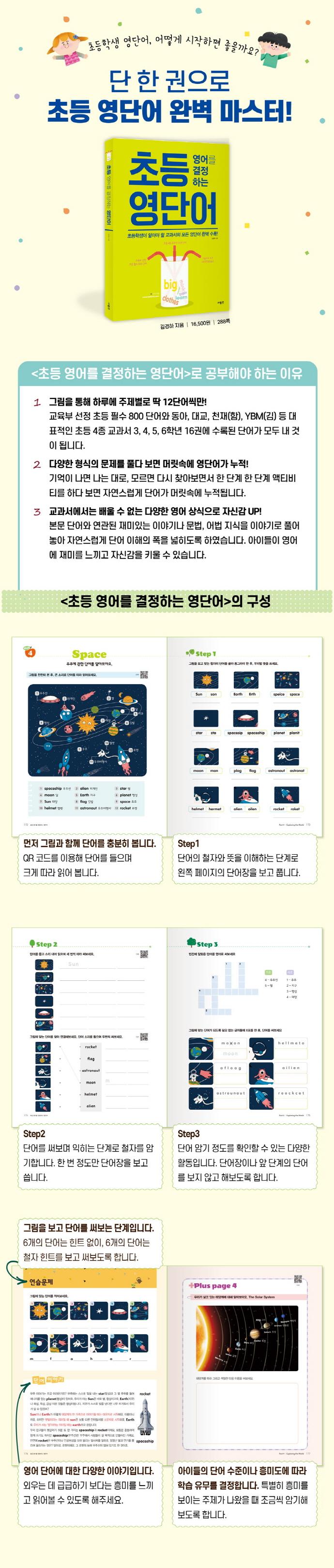 초등 영어를 결정하는 영단어 도서 상세이미지