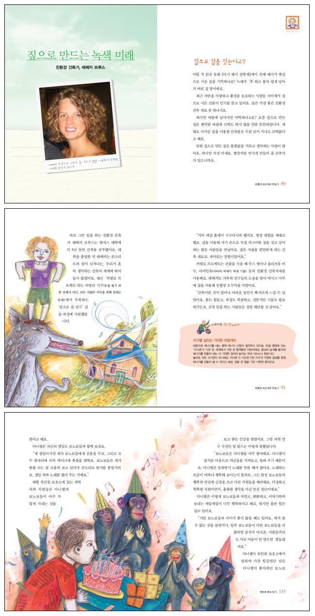 초록지구를 만드는 환경지킴이들의 이야기(명진 어린이 책 16) 도서 상세이미지